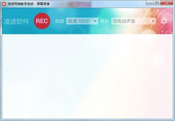 凌波网络教学系统屏幕录像软件下载