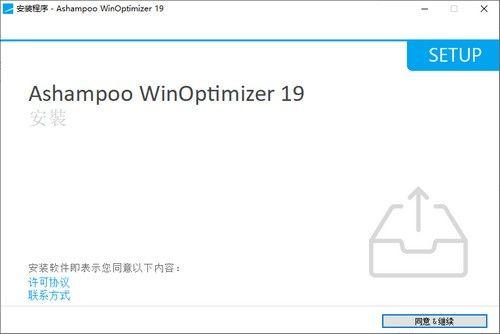 Ashampoo WinOptimizer 19(系统优化软件)
