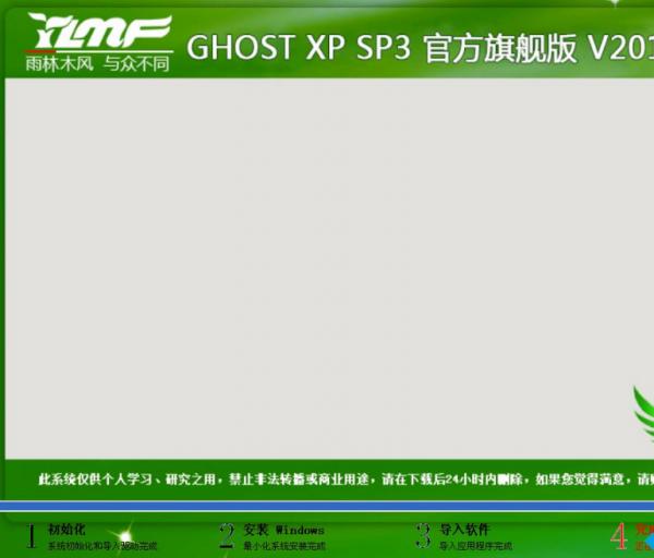 Ghost镜像安装器