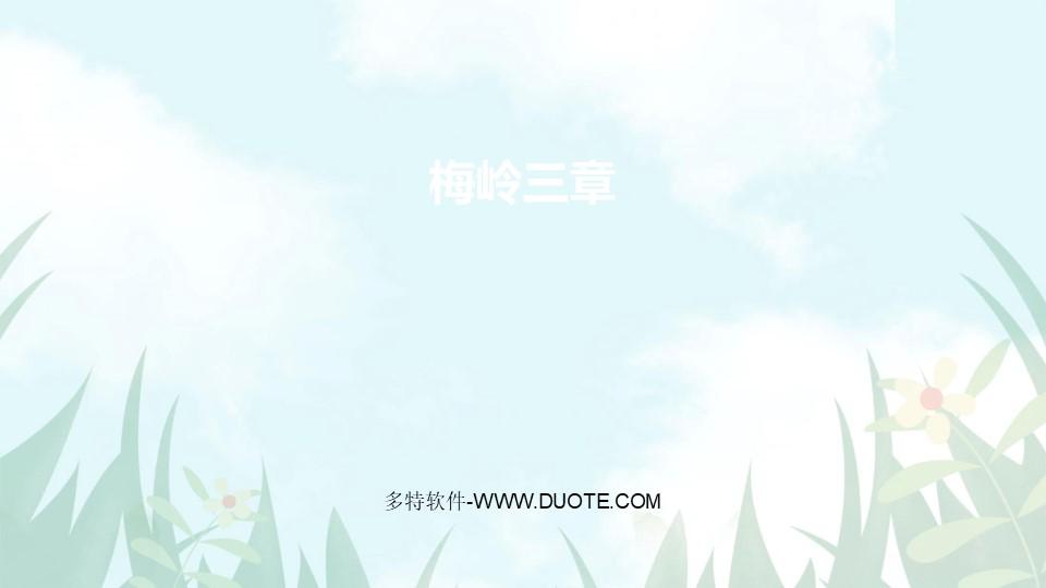 《我是中国人》PPT下载下载