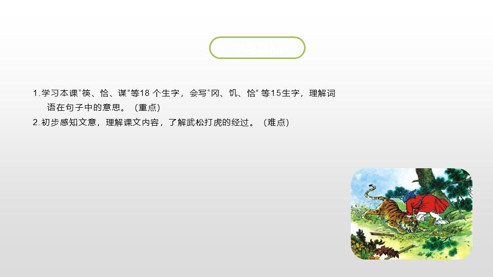 《景阳冈》PPT(第1课时)下载
