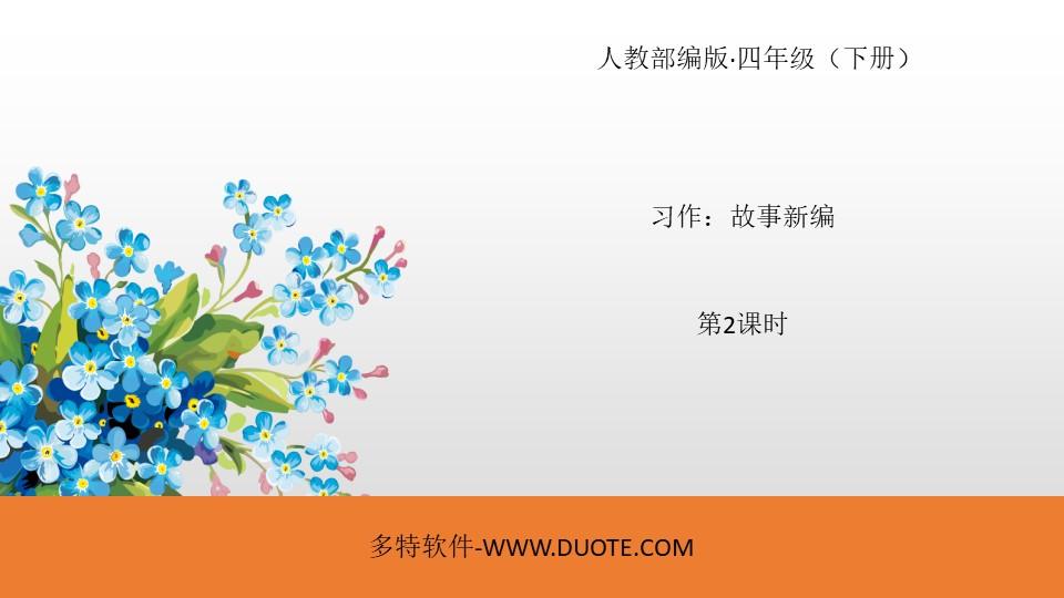 《故事新编》习作PPT(第2课时)下载
