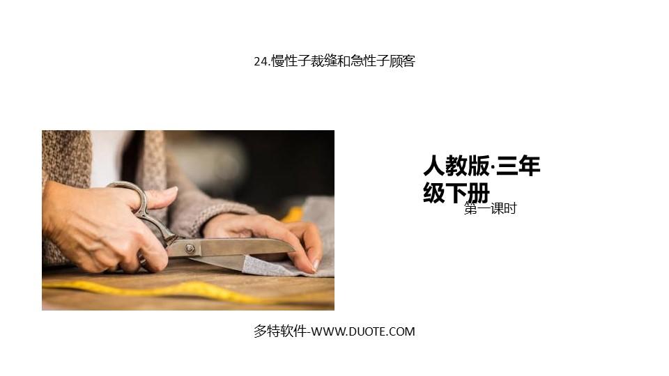 《慢性子裁缝和急性子顾客》PPT(第一课时)下载