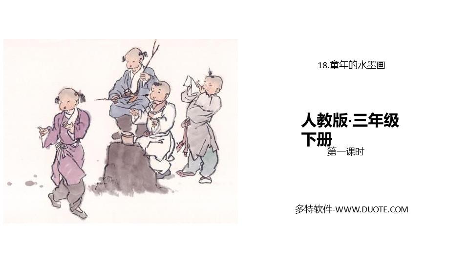 《童年的水墨画》PPT(第一课时)下载