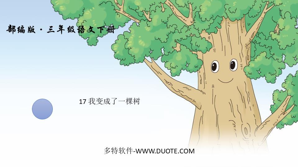 《我变成了一棵树》PPT课件下载下载