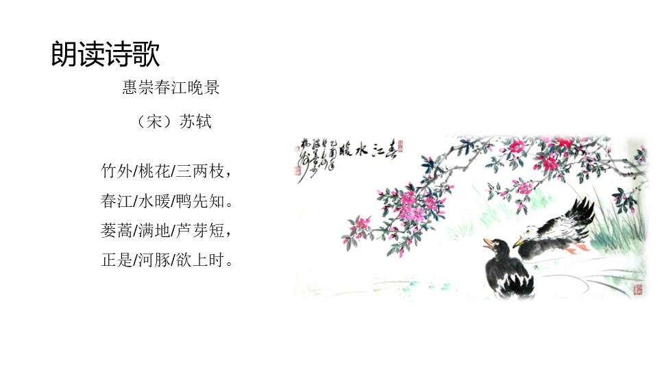 《惠崇春江晚景》古诗三首PPT下载