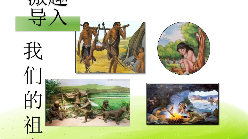 《祖先的摇篮》PPT(第一课时)下载