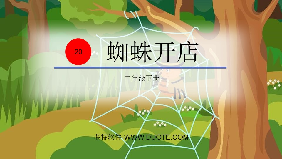 《蜘蛛开店》PPT教学课件下载