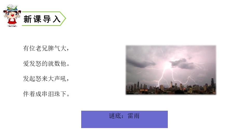 《雷雨》PPT精品课件下载下载