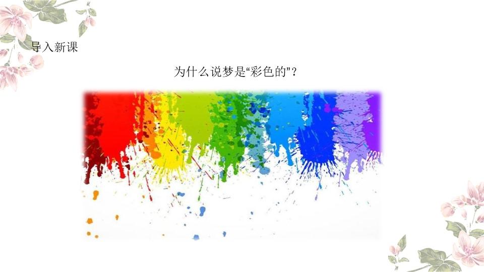 《彩色的梦》PPT下载下载