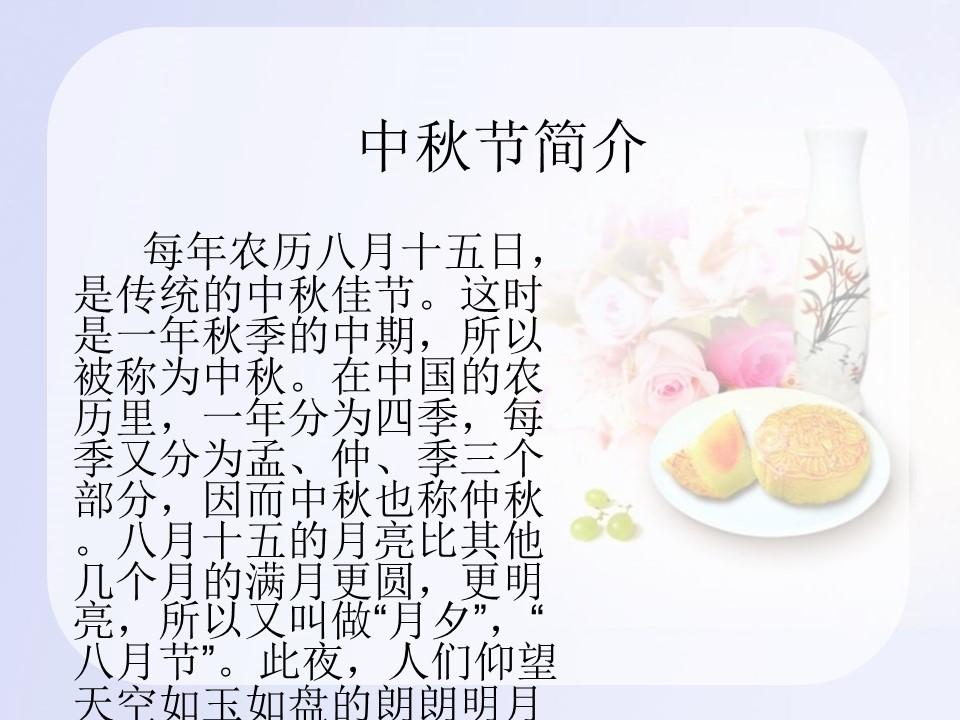 《中秋节》PPT课件下载