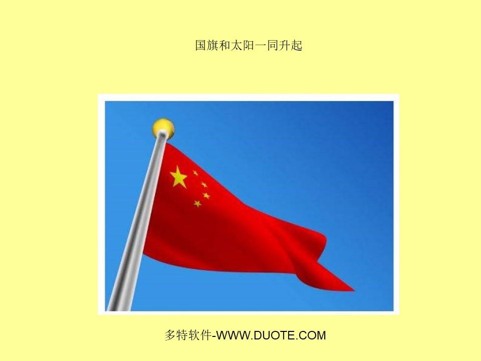 《国旗和太阳一同升起》PPT课件5下载