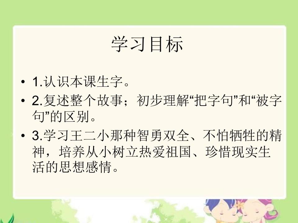 《小英雄王二小》PPT课件2下载