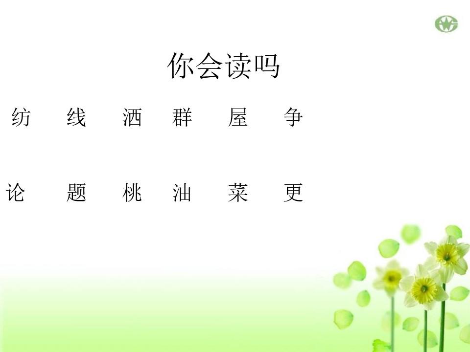 《春雨的色彩》PPT课件14下载