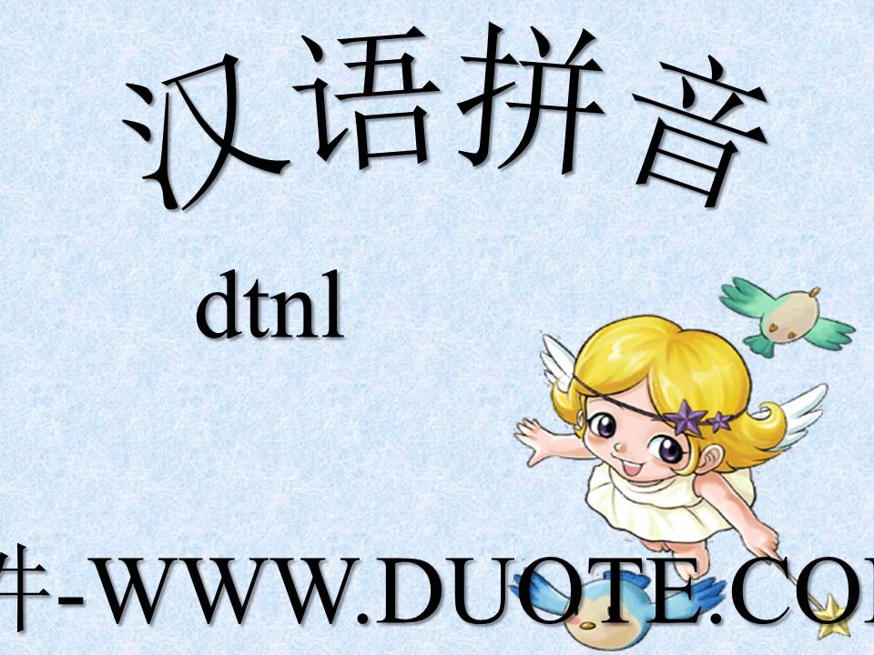《dtnl》PPT课件8下载