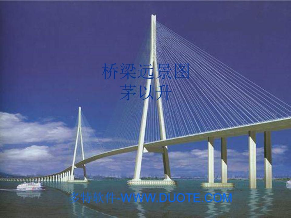 《桥梁远景图》PPT课件3下载