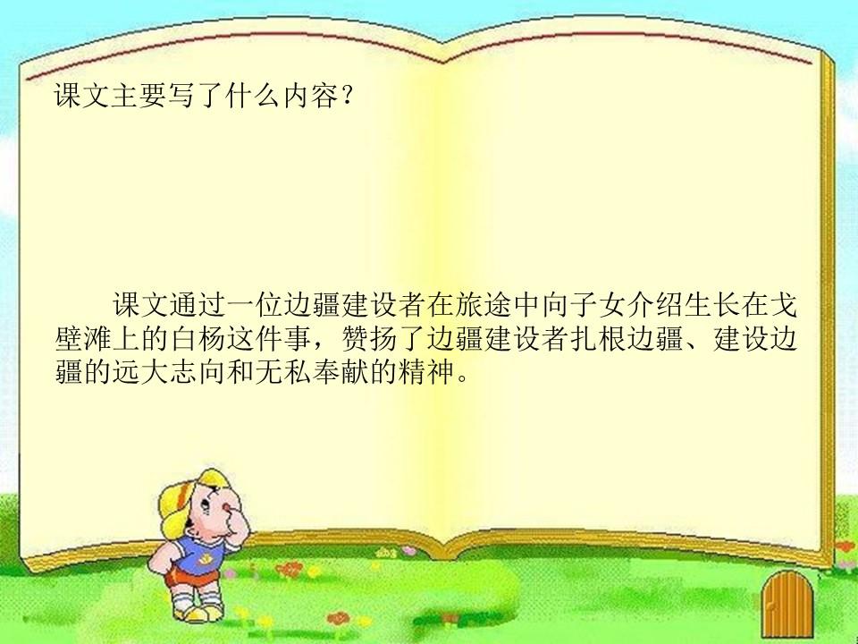《白杨》PPT课件12下载