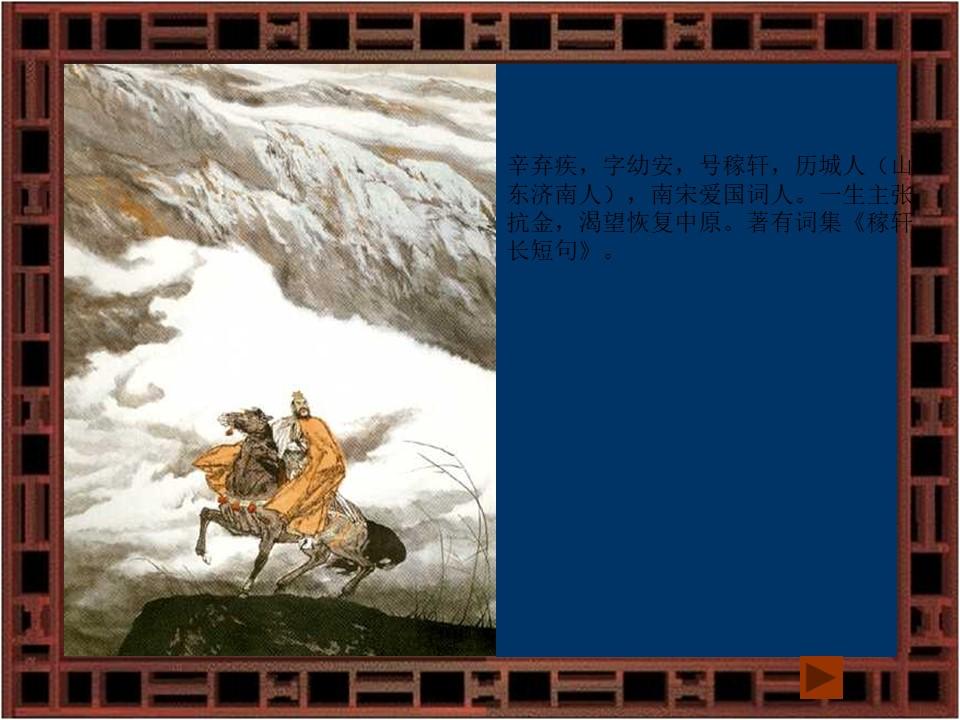《清平乐村居》PPT课件8下载
