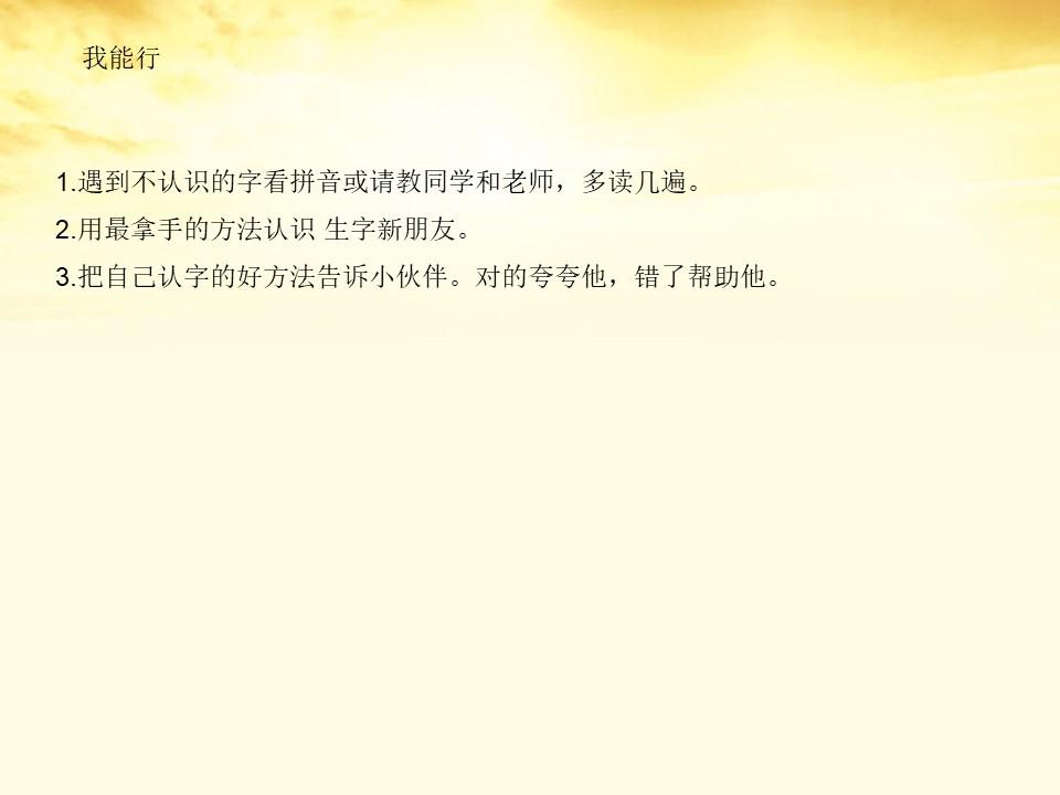 《囫囵吞枣》PPT课件3下载