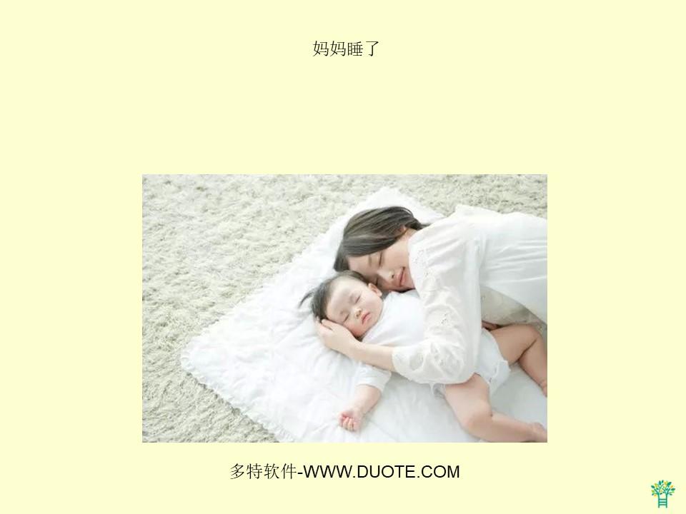 《妈妈睡了》PPT课件2下载