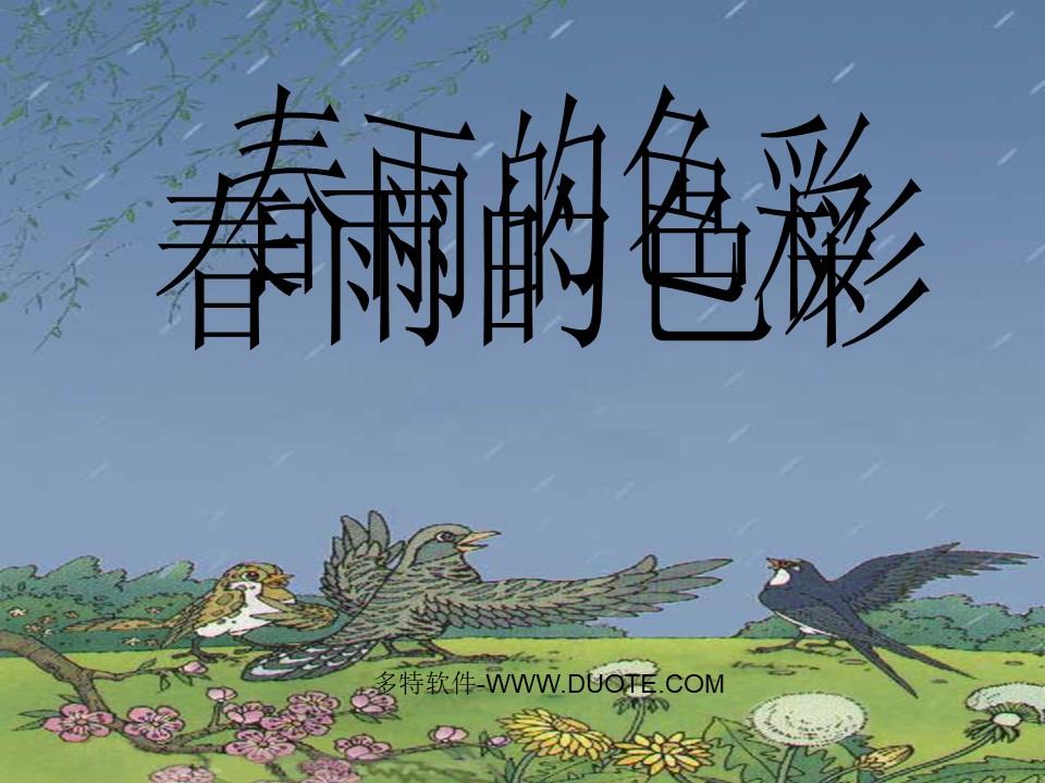 《春雨的色彩》PPT课件10下载