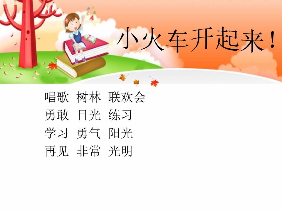 《小黄莺唱歌》PPT课件2下载