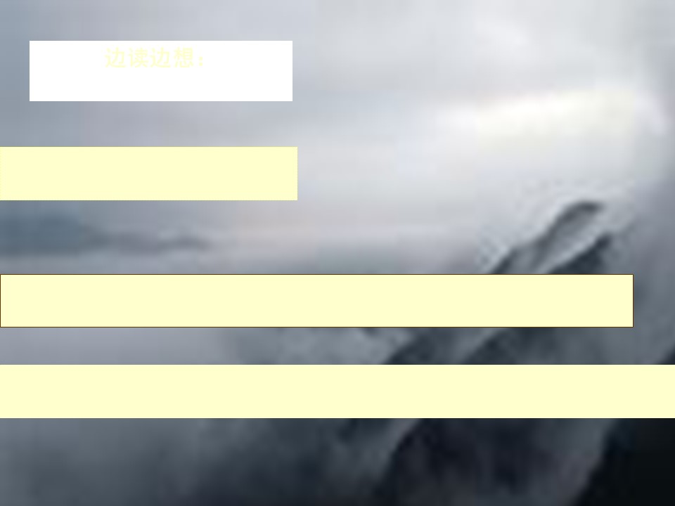 《巫峡赏雾》PPT课件3下载