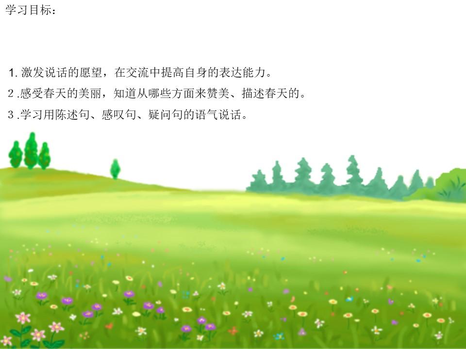 《春天是我们的朋友》PPT课件下载