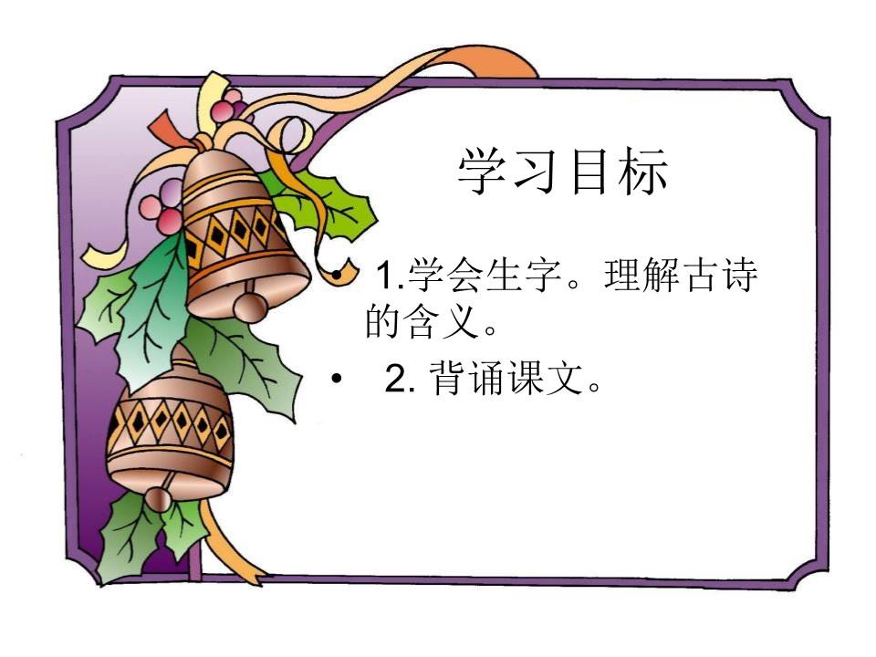 《春晓》PPT课件7下载