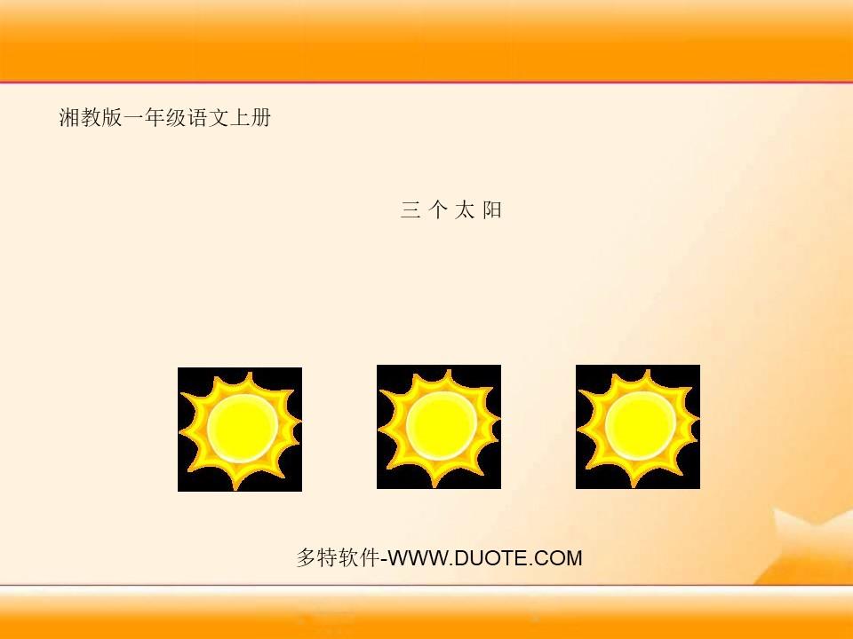 《三个太阳》PPT课件2下载