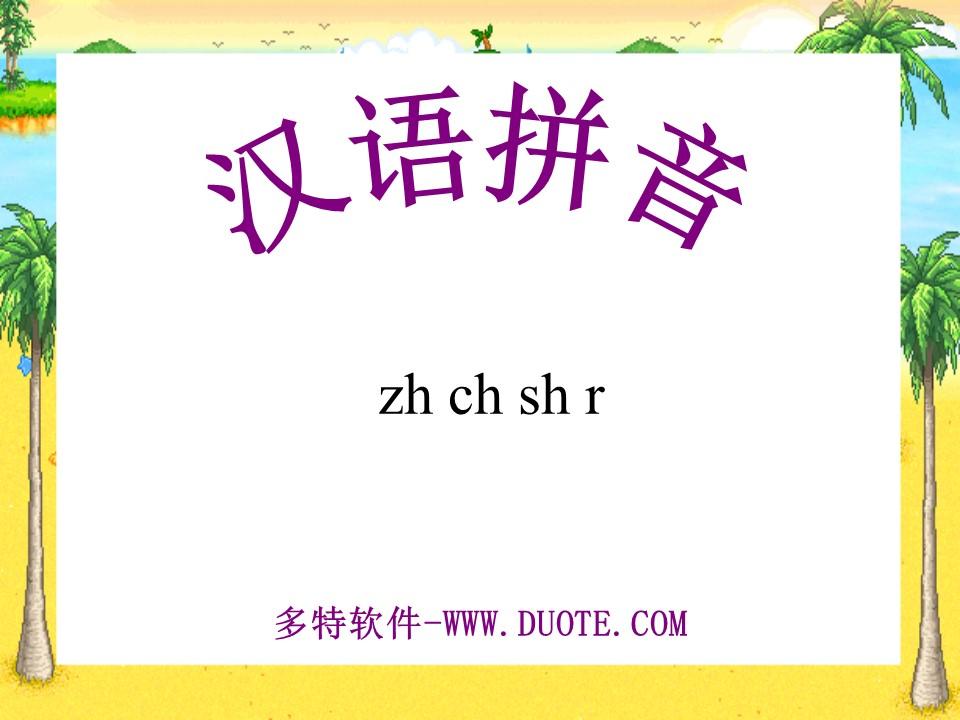 《zhchshr》PPT课件5下载