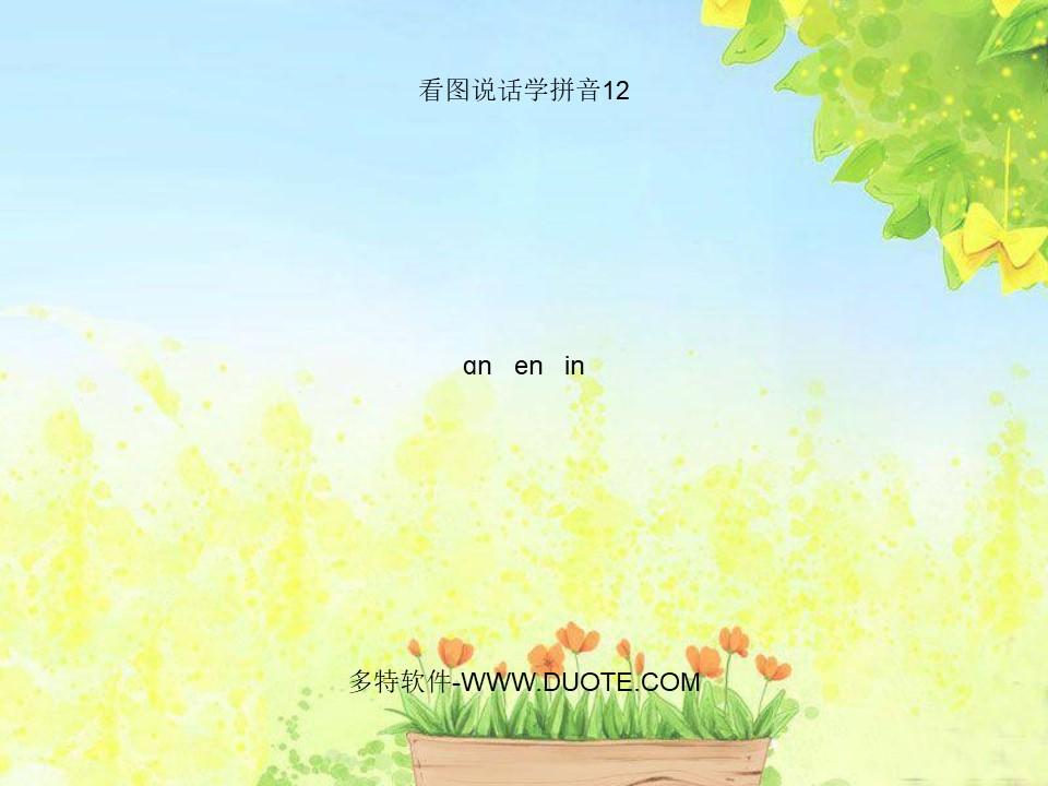 《anenin》PPT课件2下载