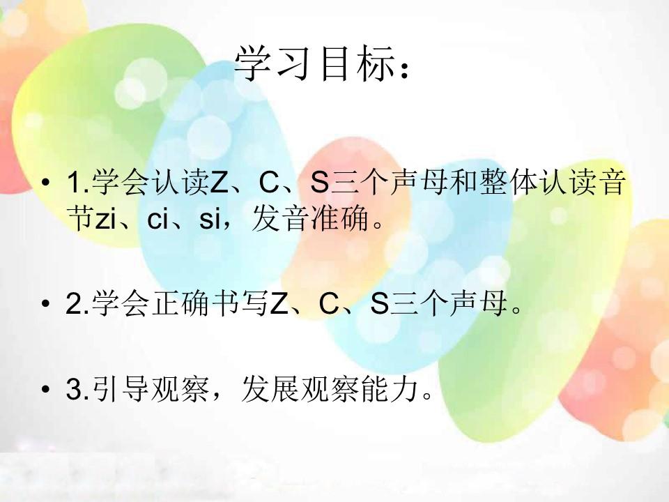 《zcs》PPT课件5下载