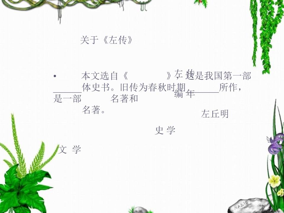 《曹刿论战》PPT课件10下载