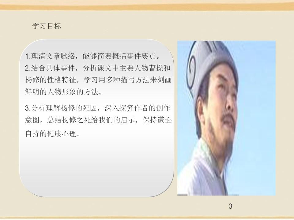 《杨修之死》PPT课件7下载
