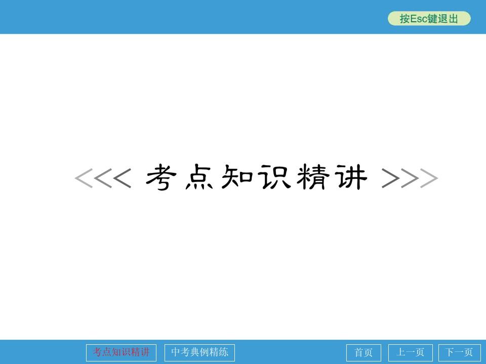 《送东阳马生序》PPT课件9下载