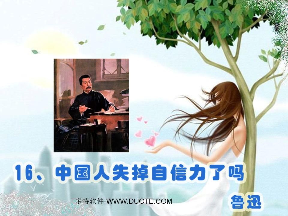《中国人失掉自信力了吗》PPT课件8下载