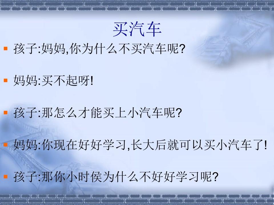 《中国人失掉自信力了吗》PPT课件7下载