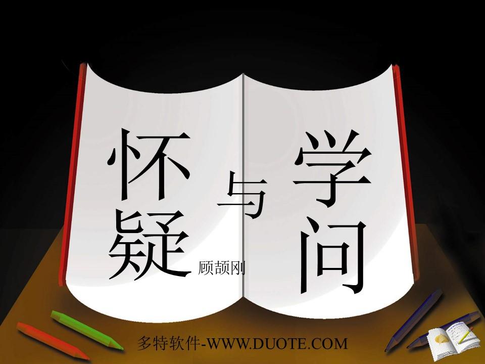 《怀疑与学问》PPT课件4下载