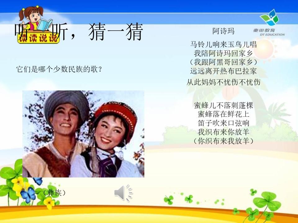 《云南的歌会》PPT课件8下载