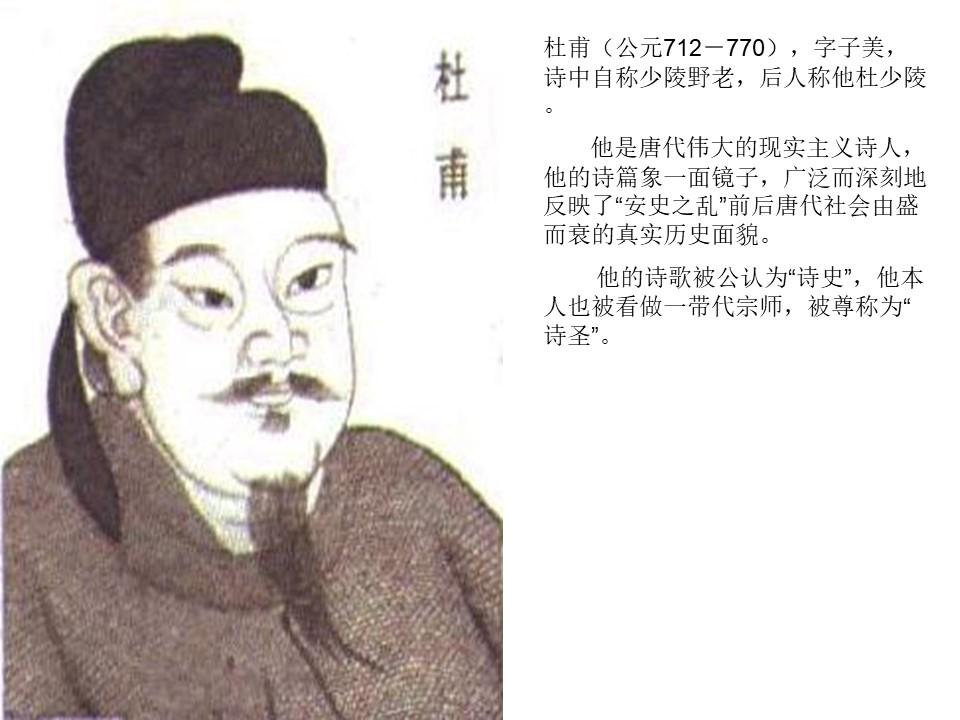 《杜甫诗三首》PPT课件2下载