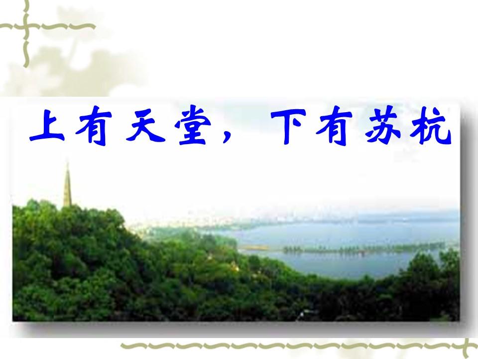 《钱塘湖春行》PPT课件5下载