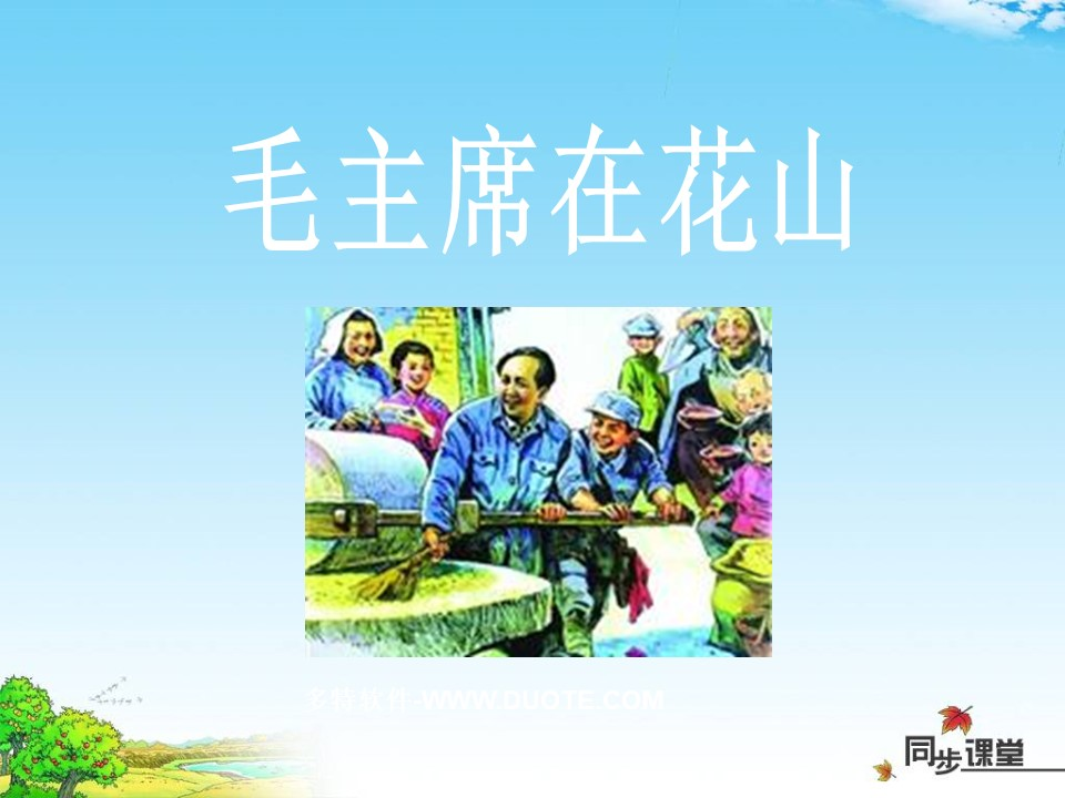 《毛主席在花山》PPT课件4下载