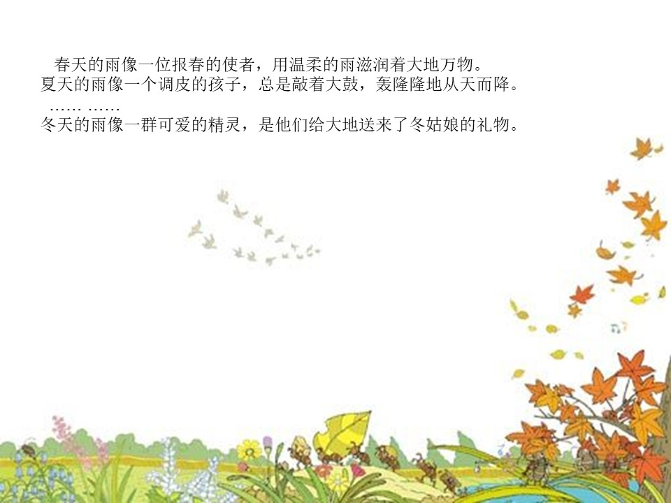 《秋天的雨》PPT课件2下载