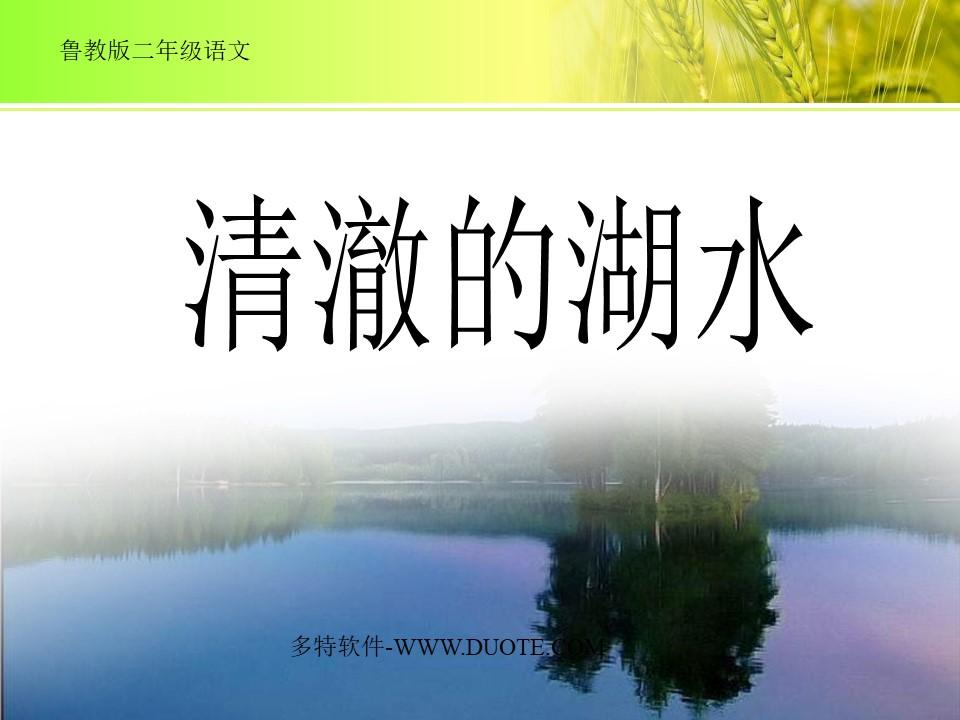 《清澈的湖水》PPT课件2下载