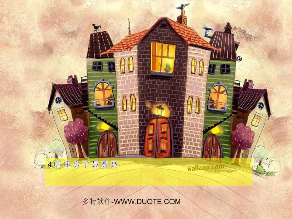 《哪座房子最漂亮》PPT课件2下载