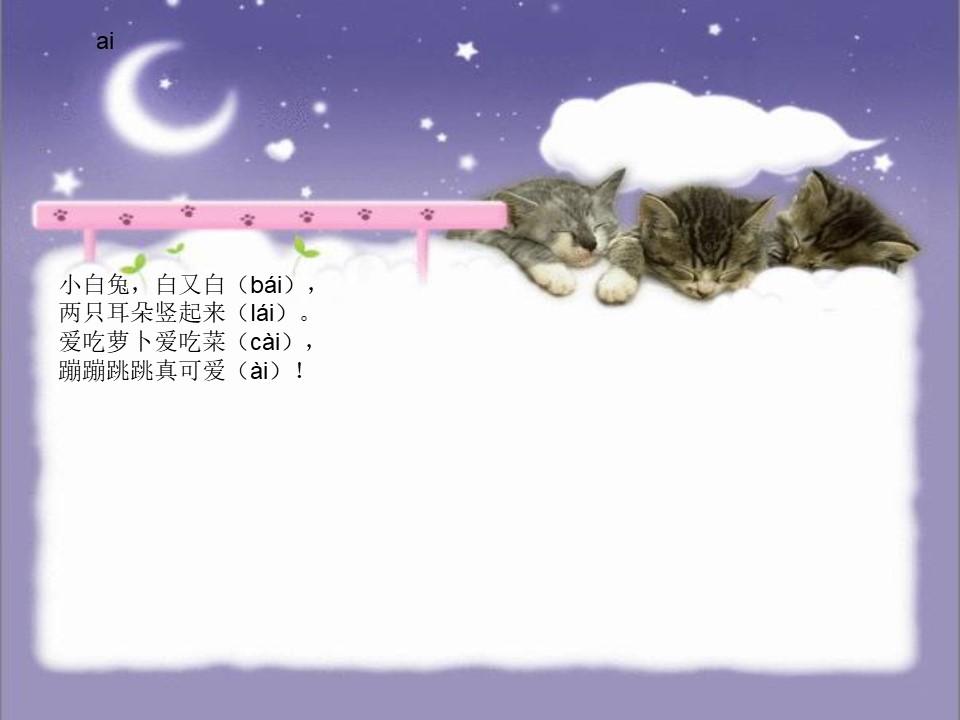 《aieiui》PPT课件2下载