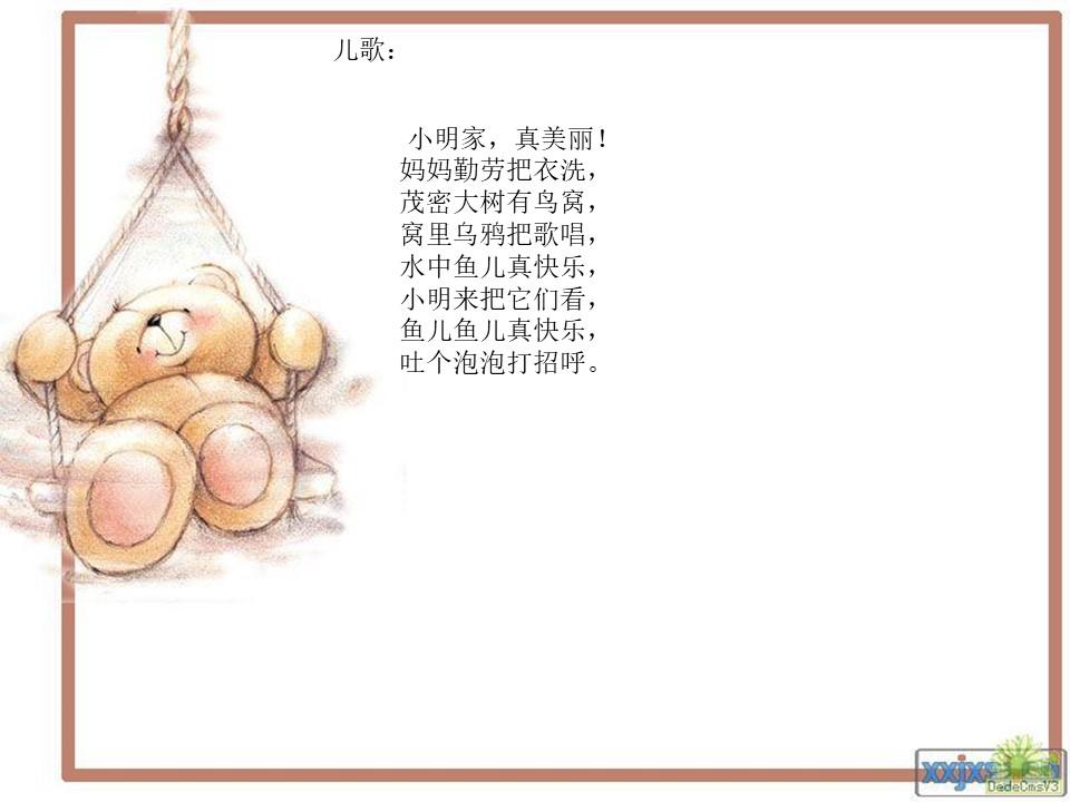 《iuü》PPT课件3下载
