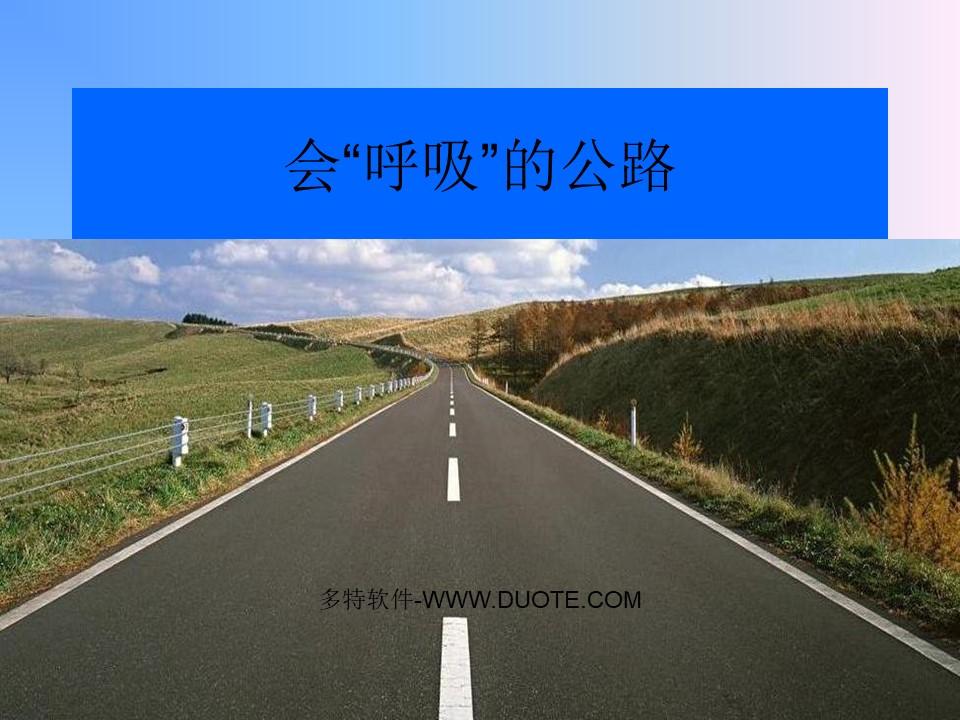 """《会""""呼吸""""的公路》PPT课件3下载"""