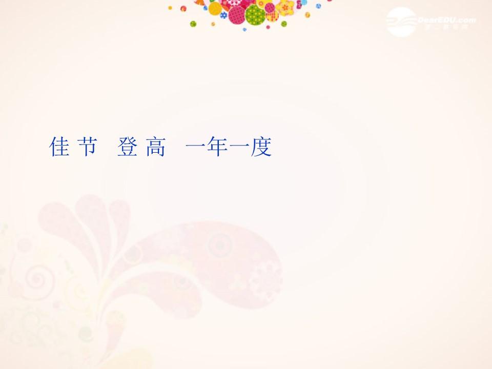 《每逢佳节倍思亲》PPT课件6下载